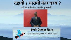 Yash Career Guru what after 10th