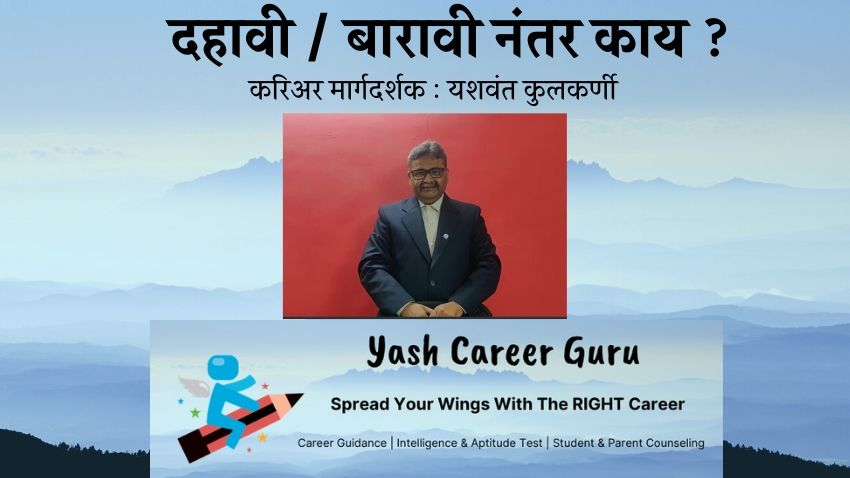 Yash Career Guru what after 10th