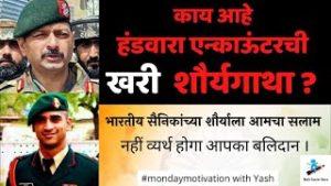 Yash Career Guru Monday Motivation Handwara Encounter