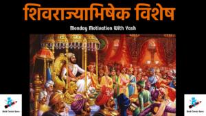 Yash Career Guru Monday Motivation Chatrapti Shivaji Raje